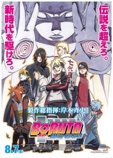 boruto-naruto-the-movie-naruto-ga-hokage-ni-natta-hi