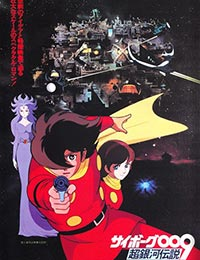 Cyborg 009 Legend Of The Super Galaxy Dub