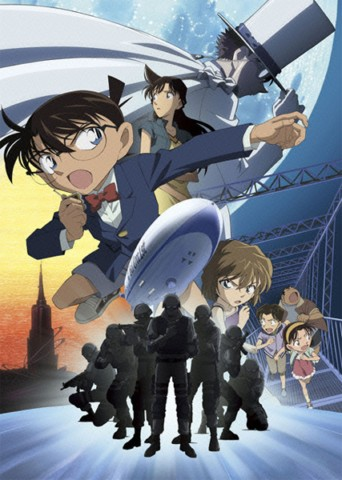 Detective Conan Movie 14 The Lost Ship In The Sky