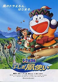 Doraemon Movie Nobita And The Wind Wizard