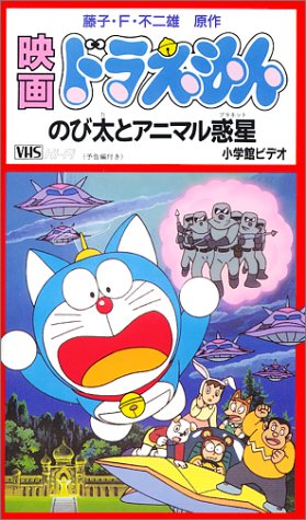 Doraemon Nobitas Animal Planet