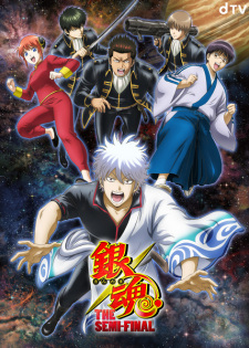 Gintama The Semi Final