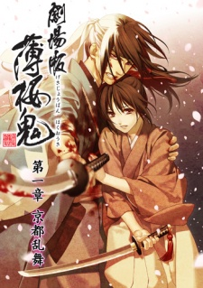 Hakuouki Movie 1 Kyoto Ranbu