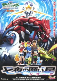 Pokemon Movie 06: Nanayo no Negaiboshi Jirachi (Dub)