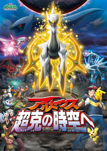 Pokemon Movie 12 Arceus Choukoku No Jikuu E