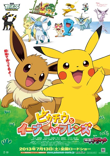Pokemon Movie 16 Special Pikachu To Eievui Friends