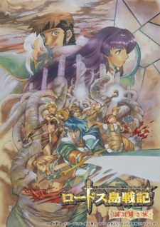 Record Of Lodoss War Chronicles Of The Heroic Knight Dub
