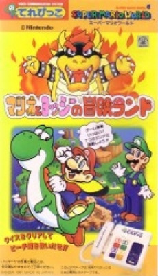 Super Mario World Mario To Yoshi No Bouken Land