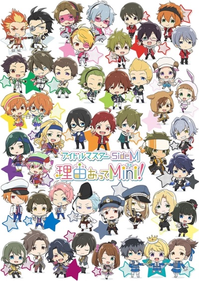 The Idolmaster Sidem Wake Atte Mini
