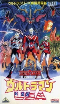 Ultraman USA (Dub)
