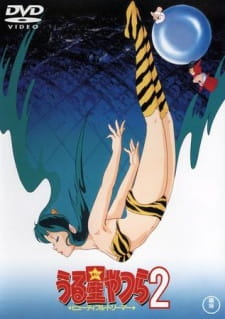 Urusei Yatsura Movie 2 Beautiful Dreamer Dub