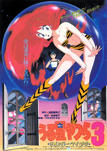 Urusei Yatsura Movie 3 Remember My Love
