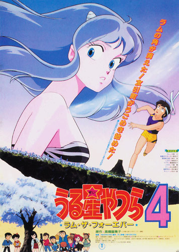 Urusei Yatsura Movie 4 Lum The Forever