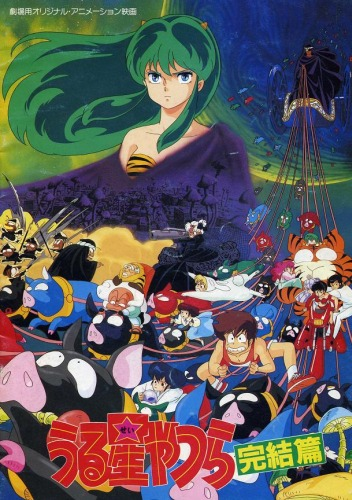 Urusei Yatsura Movie 5 The Final Chapter
