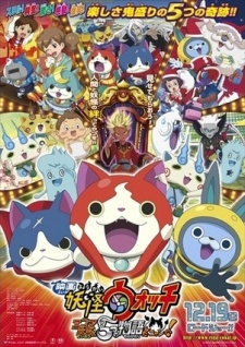 Youkai Watch Movie 2 Enma Daiou To Itsutsu No Monogatari Da Nyan